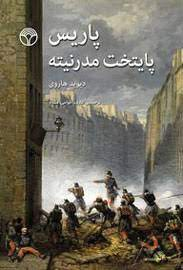 .پاريس پايتخت مدرنيته ديويد هاروي/ عباس موذن