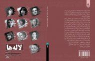 .مجموعه شعر «لالهها» -که اشعار 10 شاعر زن انگلیسی است- با ترجمه و گردآوری رزا جمالی/ انتشارات ایهام