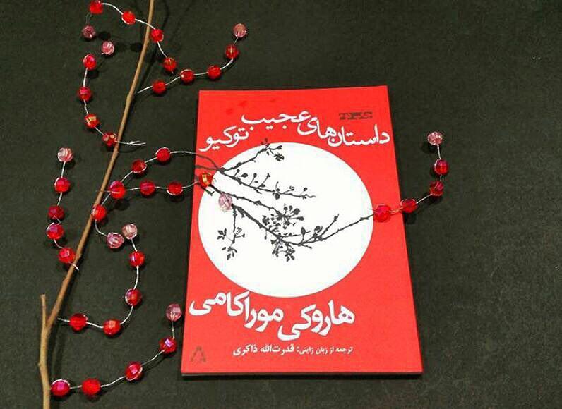 داستانهای عجیب توکیو  . هاروکی موراکامی . قدرت الله ذاکری . افراز