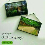 باغ ها هرانک . رشوند.ناشر : انتشارات دوات معاصر