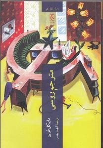 مترجم روسی» نوشته مایکل فرین با ترجمه کیهان بهمنی در نشر چترنگ با قیمت 23000 تومان منتشر شده است.