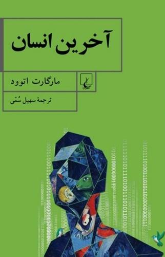 رمان «آخرین انسان» نوشته مارگارت اتوود به تازگی با ترجمه سهیل سُمی توسط نشر ققنوس منتشر و راهی بازار نشر شده است.