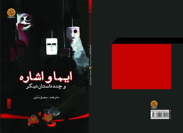 مجموعه داستان «ایما و اشاره و چند داستان دیگر» به انتخاب سهل سیمی گردآوری، ترجمه و منتشر شده است.