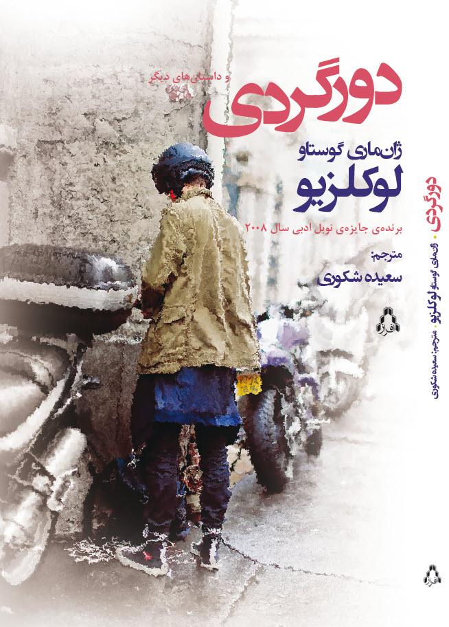 دورگردی. ژان ماری گوستاو لوکلزیو . مترجم : سعیده شکوری . نشر افراز . داستانهای کوتاه