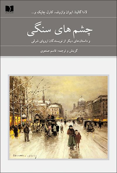 مجموعه داستان دو جلدی «چشمهای سنگی» شامل داستانهایی از نویسندگان مطرح اروپای شرقی است که به تازگی با ترجمه قاسم صنعوی منتشر شده است.