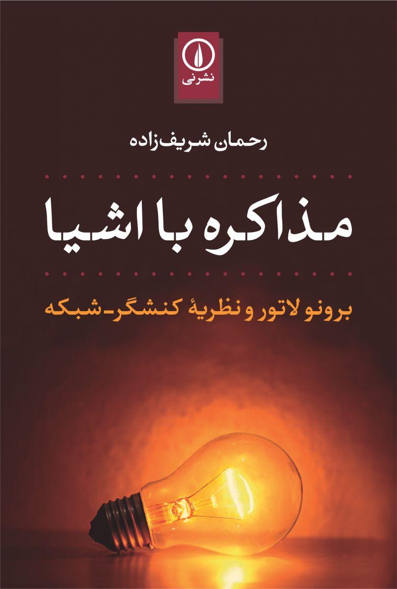 مذاکره با اشیاء .رحمان شریف زاده . نشر نی