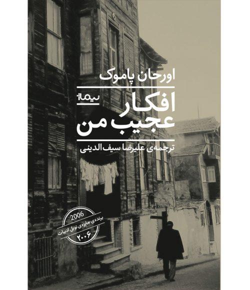 افکار عجیب من  . پاموک . نیماژ . ترجمه علی رضا سیف الدین