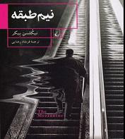 نیم طبقه . نیکلسن بیکر. ترجمه فرشاد رضایی . نشر ققنوس