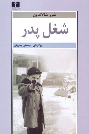رمان «شغل پدر» نوشته «شارژ شالاندون» . نیلوفر