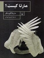 مارتا کیست ؟نوشته ماریانا گاپوننکو به تازگی با ترجمه حسین تهرانی توسط نشر ققنوس منتشر و راهی بازار نشر شده است