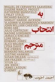 به انتخاب مترجم: داستانهای کوتاه از نویسندگان بزرگ . احمد اخوت