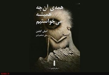 رمان  «همهی آنچه همیشه میخواستیم» نوشتهی «امیلی گیفین» با ترجمهی «علی شاهمرادی» از سوی نشر سنگ منتشر شد.