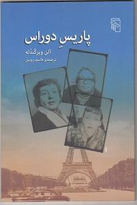 کتاب «پاریس دوراس» نوشته آلن ویرکندله با ترجمه قاسم روبین