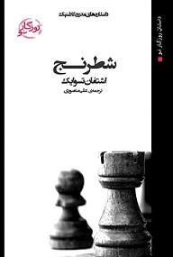 شطرنج . اشتفان تسو ایگ ...علی منصوری ... نشر روزگار نو