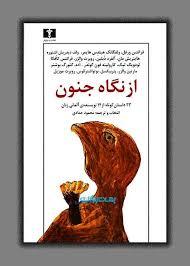 از نگاه جنون . مجموعه داستان از 23 داستان نویس المانی . انتخاب و ترجمه: محمود حدادی .نشر نیلوفر