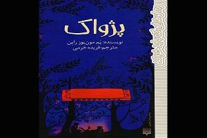 رمان «پژواک» نوشته پَم مونیوز رایِن با ترجمه فریده خرمی توسط نشر پیدایش منتشر و راهی بازار نشر شد