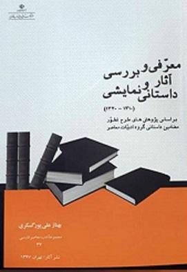 معرّفی و بررسی آثار داستانی و نمایشی از ۱۳۱۰ تا ۱۳۲۰ شمسی  ... بهناز علی پور گسکری