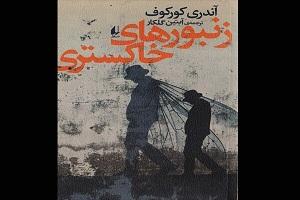 رمان «زنبورهای خاکستری» نوشته آندری کورکوف