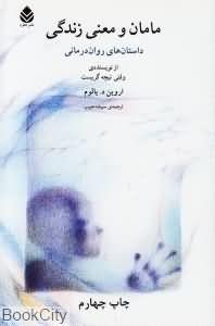 مامان و معنی زندگی .   اروین د . یالوم مترجم :   سپیده حبیب