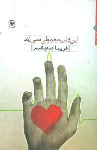 .درونِ حنجرهام خالیست/ خوانش شعری از فریبا صدیقیم/ رزا جمالی