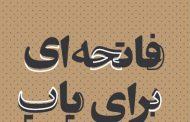 .نقد و بررسی  بر کتاب جدید نوشته فریبا حاج دایی / عباس محمدی