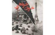 .خوانش اسطوره ای و روان شناختی رمان  الهام فلاح (تهران: انتشارات ققنوس، 1398)     جواد اسحاقیان