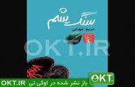 سنگ یشم نوشته مریم جهانی . نشرمرکز 98 / جواد اسحاقیان