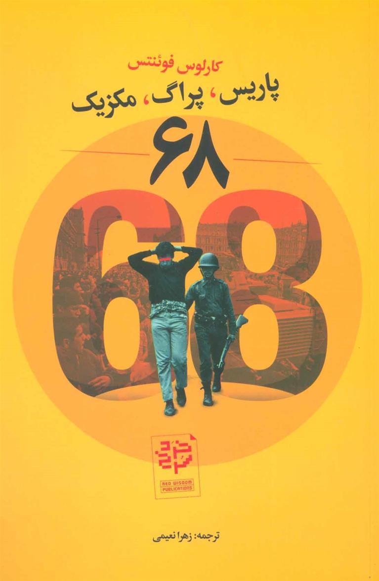 زندگیِ غمانگیزِ غیرِجدی |  امیرحسین تیکنی  یادداشتی بر کتاب 68 پاریس ، پراگ ، مکزیک  نوشته کارلوس فوئنتس |  برگردان به پارسی: زهرا نعیمی