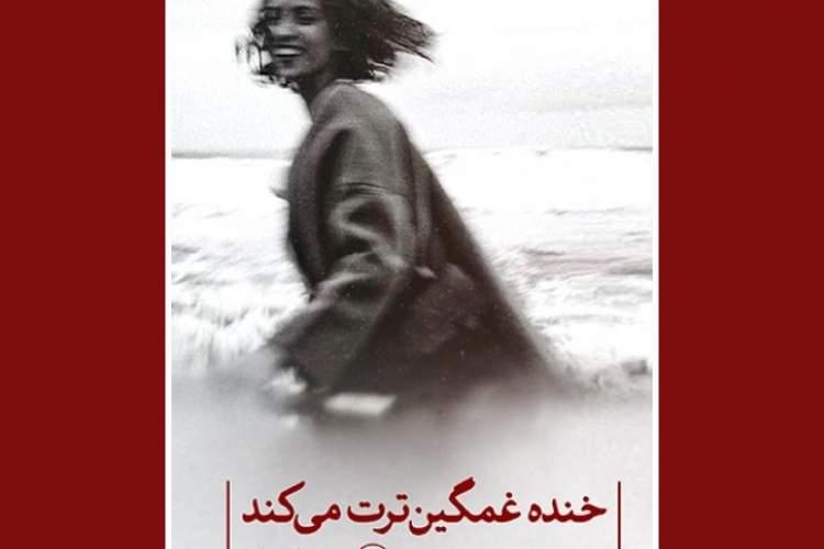 مگذار گل بخندد | یادداشتی از امیرحسین تیکنی بر مجموعه شعر