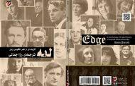 لبه /گزیده ای از شعر انگلیسی  زبان / مترجم رزا جمالی / انتشارات مهر و دل