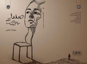 .صندلی مرا محکم گرفته است» اولین مجموعه شعر مهرداد شهابی است که  به همت نشر ایجاز چاپ و منتشر شد.