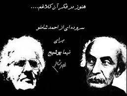دکتر رضا صادقی شهپر /  مقایسه آرمانشهر نیما و شاملو