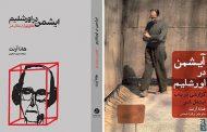 آیشمن در اورشلیم. نوشته هانا آرنت با ترجمه زهرا شمس / نشر برج