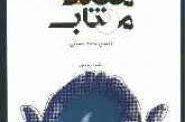 معبد مهتاب / مجموعه شعر / احسان محمد حسینی/ نشر روناس