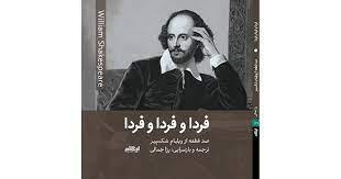 .فردا و فردا و فردا.  ویلیام شکسپیر» گزینش، ترجمه و بازسرایی رزا جمالی .نشر ایهام